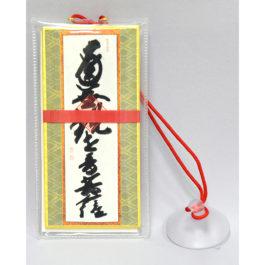 """Japanese amulet like damask hanging scroll  """"Avalokitesvara"""""""