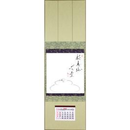 干支色紙 掛軸たと紙セット カレンダー付