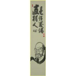 白隠禅師 達磨図 短冊