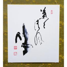 """Kozuki Tesshu """"bamboo"""""""