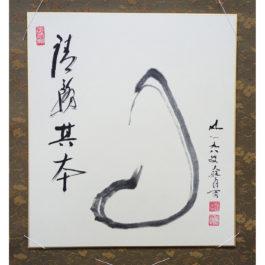 """Furukawa Taikou """" Painting of Bodhidharma """""""