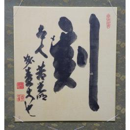 """Hakuin Ekaku """" 刻 ( Koku ) """""""