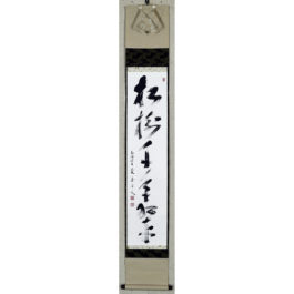 Fukushima Keidoh