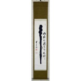 """Tekisui Giboku """" A staff """""""