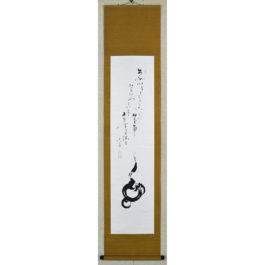 龍関古鑑 宝珠図