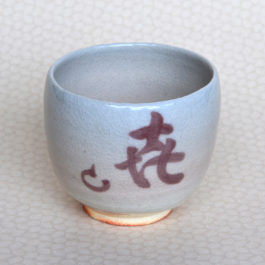山田無文 湯飲茶碗