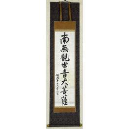 """Daiun Rinsetsu """" Namu Kanzeon Bodhisattva """""""