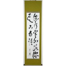 "Furukawa Gyodo "" Running water .. """