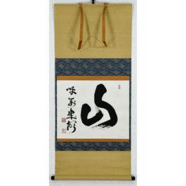 "Yamada Mumon "" Long live the Emperor.. """
