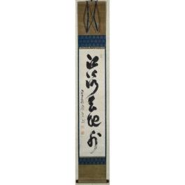 """Entu'u Dojyo """" Wang Wei poem """""""
