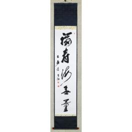 Asahina Sogen