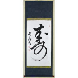 "Asamaki Zekkei "" Longevity """