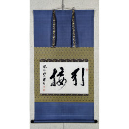 "Emon Zenchi "" In Jyo action """