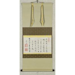 Unmon Sokudo