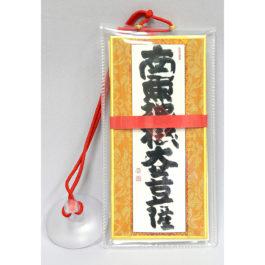 "Japanese amulet like damask hanging scroll  ""Hell bodhisattva"""