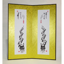"Mini folding screen ""Procession of begging Monks"""